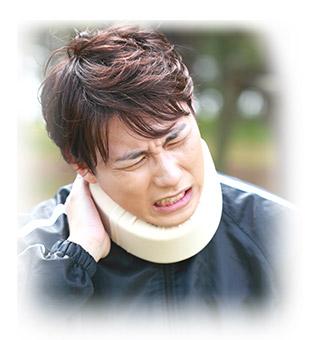 事故に遭って怪我をした